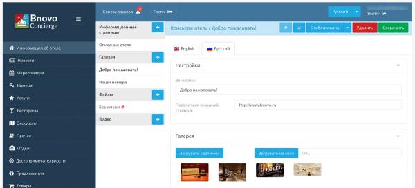 Личный кабинет Bnovo Консьерж в системе Bnovo PMS
