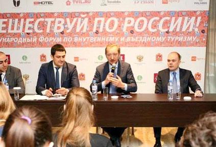 В Москве прошел 2-й международный Форум по внутреннему и въездному туризму «Путешествуй по России!»
