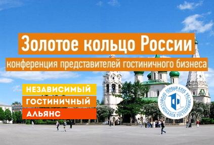 Конференция представителей гостиничного бизнеса «Золотое Кольцо России»