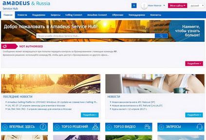 Обновленный сервисный портал поддержки пользователей Amadeus Service Hub