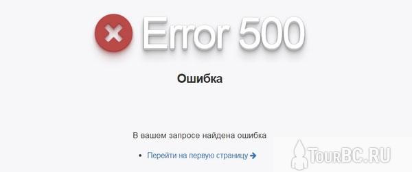 Ошибка 500