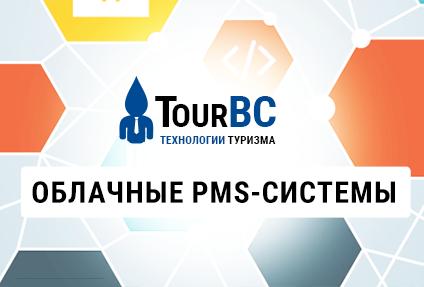 Облачные PMS системы от российских разработчиков