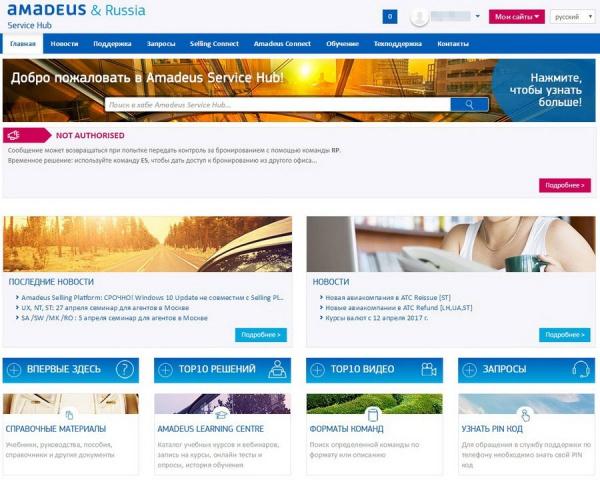 Главная страница портала Amadeus Service Hub