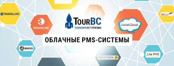 Облачные PMS-системы от российских разработчиков
