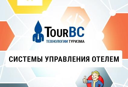 Лучшие системы управления отелем из России