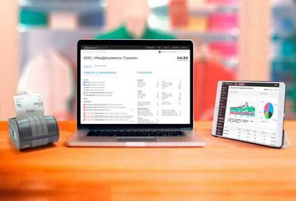 В CRM-системе МоиДокументы-Туризм появилась поддержка онлайн-касс