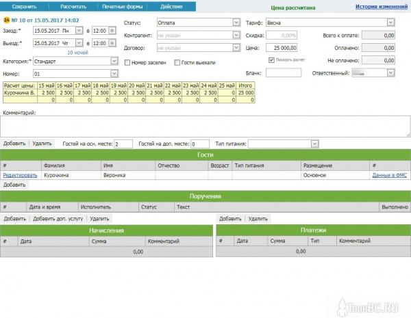 Окно создания и редактирования брони Frontdesk24