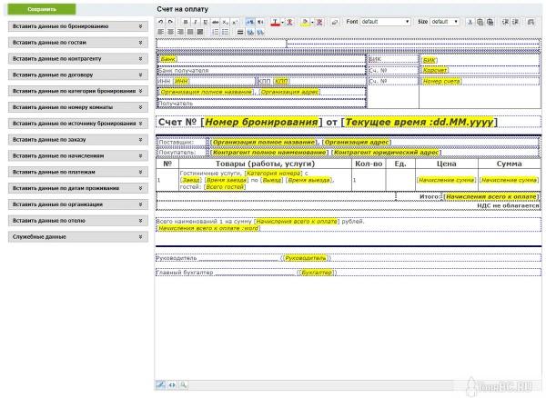 Шаблон счета на оплату в конструкторе печатных форм Frontdesk24