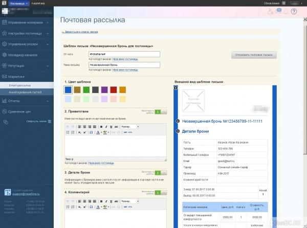 Редактирование шаблона письма для Email-рассылки в TravelLine: WebPMS