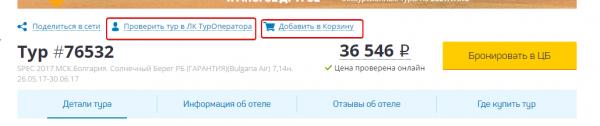 Расширенный набор инструментов для авторизованных агентов в обновленной карточке тура Слетать.ру