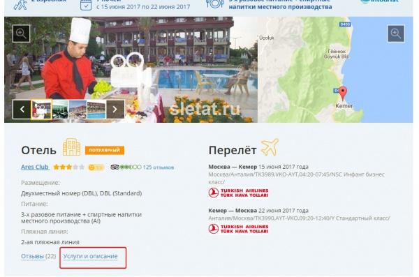 Старая карточка тура Слетать.ру