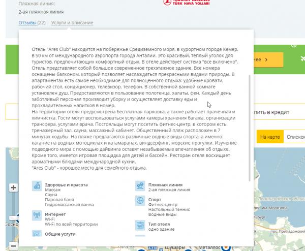Услуги и описание в старой карточке тура Слетать.ру