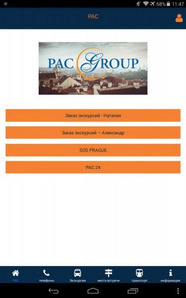 Главный экран мобильного приложения PAC CZECH