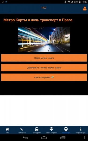 Раздел с информацией о транспорте в Праге в PAC CZECH