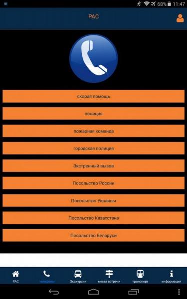 Раздел с телефонными номерами в PAC CZECH