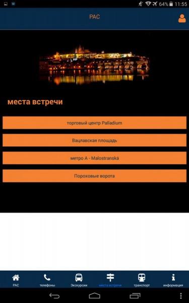 Раздел с местами встреч в PAC CZECH