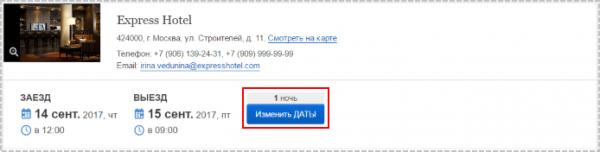Изменение даты в TravelLine: Отель