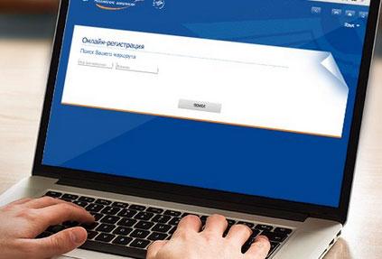 На сайте «Аэрофлота» заработала новая версия онлайн-регистрации