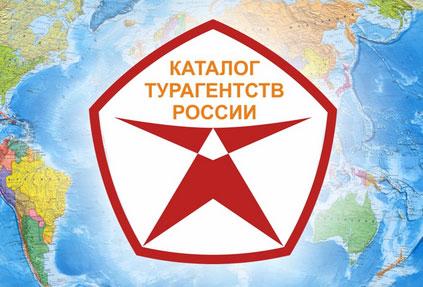 Каталог турагентств России