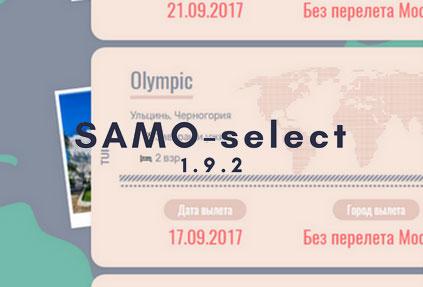 SAMO-select 1.9.2