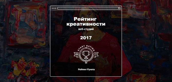 рейтинг креативности веб-студий 2017