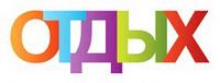отдых логотип