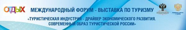 международный форум-выставка по туризму ОТДЫХ 2017
