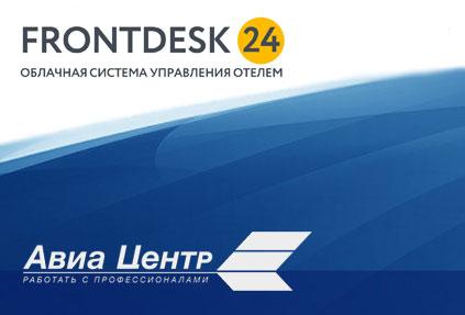 PMS-систему Frontdesk24 интегрировали с AVIA-CENTR.RU
