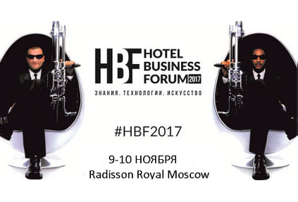HBF2017 – самое масштабное мероприятие для Отельеров на пространстве СНГ