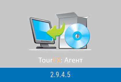 TourFX: Агент 2.9.4.5