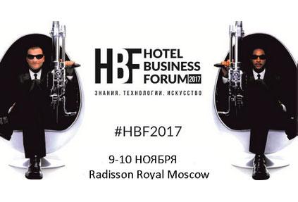 HBF-2017: Как это будет?