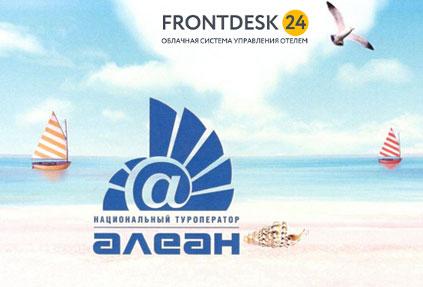 Менеджер каналов Frontdesk24 пополнился туроператором АЛЕАН