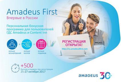 Amadeus запускает программу лояльности для турагентов в России
