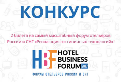 Дарим два билета на HBF2017 «Революция гостиничных технологий»!