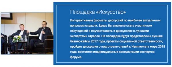 Hotel Business Forum 2017. Площадка Искусство