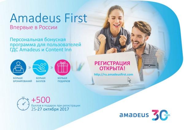 Amadeus First – программа персональной мотивации туристических агентов в России