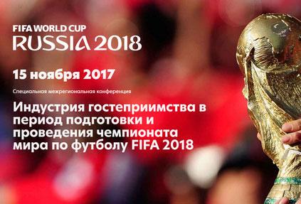 В Москве состоится главное событие, определяющее качество проведения Чемпионата мира по футболу FIFA 2018