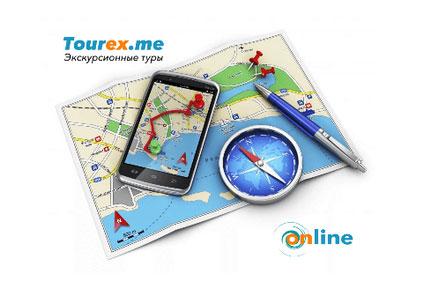 Экскурсионные туры Tourex.me – приложение для поиска экскурсий