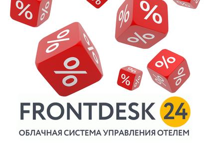 Frontdesk24 со скидкой 40%!