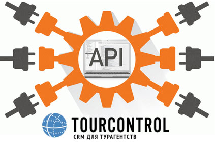 В CRM для турагентств TourControl появился свой API