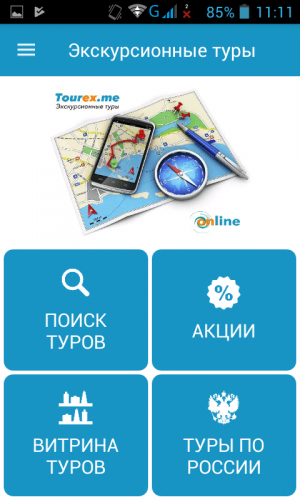 Главный экран мобильного приложения Экскурсионные туры Tourex.me