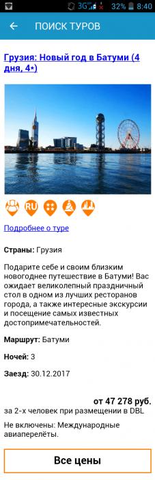 Фрагмент страницы с поисковой выдачей мобильного приложения Экскурсионные туры Tourex.me