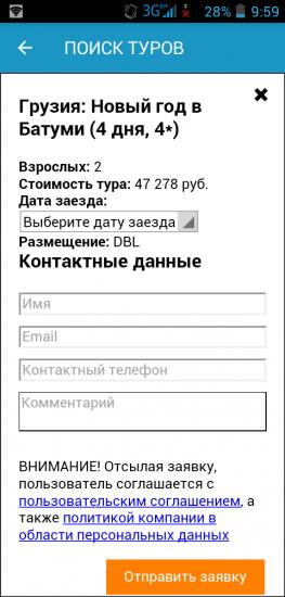 Страница оформления заявки на тур в приложении Экскурсионные туры Tourex.me