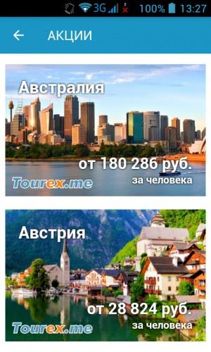 Фрагмент содержимого раздела Акции мобильного приложения Экскурсионные туры Tourex.me