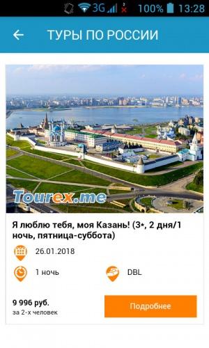 Фрагмент содержимого раздела Туры по России мобильного приложения Экскурсионные туры Tourex.me