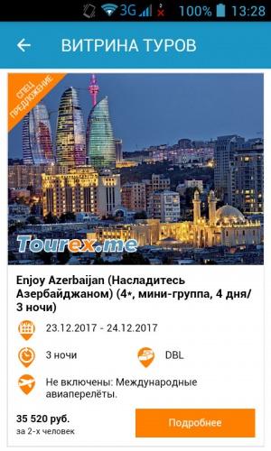 Фрагмент содержимого раздела Витрина туров приложения Экскурсионные туры Tourex.me