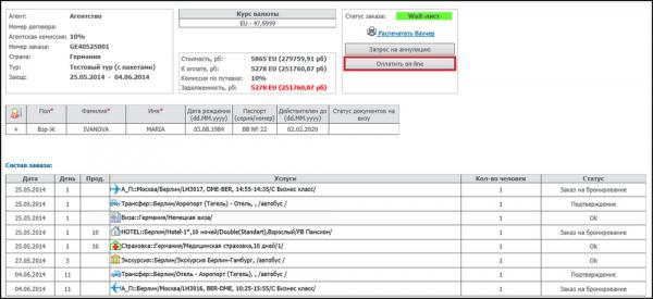 Информация о заказе в Мастер-Web и переход в LiqPay для онлайн-оплаты путевки