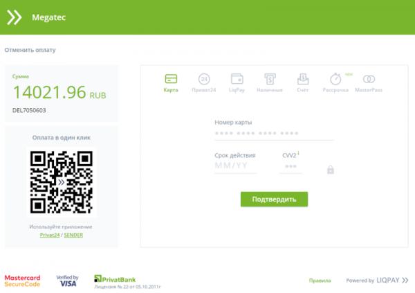 Онлайн-оплата путевки через LiqPay