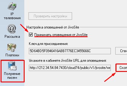 САМО-турагент интегрировали с JivoSite
