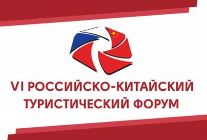 Открыта регистрация участников VI Саммита Российско-Китайского Туристического Форума